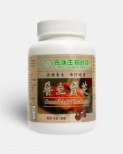 https://www.tonicology.com/wp-content/uploads/2017/11/ganoderma-lucidum-reishi-mushroom-ling-zhi-organic-mushroom-linzhi-mycelia-supplement-organo-coffee-capsule-pills-benefits-side-effects-research-tonicology-180x225.jpg